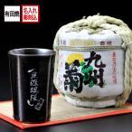 名入れ プレゼント ギフト 有田焼 縞 熱燗・冷酒 兼用酒カップ こも樽酒セット