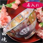 母の日 プレゼント 名入れ 有田焼 和絵巻文様 茶碗 単品