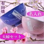 名入れ プレゼント 有田焼 縞桜 茶碗 ペアセット