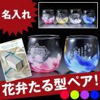 名入れ ギフト プレゼント  琉球ガラス 沖縄琉球ガラス 花弁樽型グラス 2点ペアセット