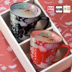 敬老の日 名入れ ギフト プレゼント 有田焼 マグカップ 松竹梅鶴 ペアセット おしゃれ 御祝マグカップ