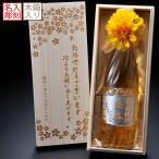 父の日 プレゼント 名入れ 酒 退職 還暦 喜寿 米寿 古希 女性 誕生日 魔王の蔵元 白玉の梅酒 さつまのプレミアム梅酒 白玉醸造14度720ml