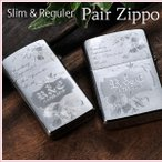 ZIPPO プレゼント ペア  名入れ 刻印  おそろい 名入れ プレゼント ギフト ペアZIPPO 世界中の何よりもあなたが大切