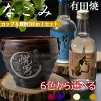 名入れ プレゼント ギフト 有田焼 和み焼酎 ロックカップ 単品 A-9