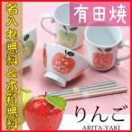 送料無料 名入れ プレゼント ギフト 有田焼 HAPPYりんご 茶碗 マグカップ お箸 6点セット ペアセット