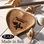 名入れ プレゼント 誕生日 鍵置き バリ雑貨 木製置物 チークウッド  女性 インテリア 小物置き アクセサリートレー BALIバリ産 木製ハートトレー