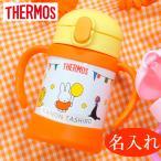 出産祝 1歳誕生日 赤ちゃん THERMOS 水筒 子供 サーモス 名入れ 真空断熱ストローマグ ミッフィー 250ml