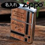 ZIPPO オイルライター 名前入り 誕生日 記念日 おまもり ギフト 名入れ プレゼントZIPPO  ダブルウッド2BG/BK