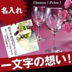 名入れ プレゼント イニシャル刻印ワイングラス