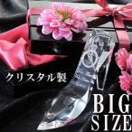 名入れ プレゼント ANNIVERSARY 記念日 誕生日 結婚記念日 プロポーズ 彼女 女性 告白 ギフト シンデレラ STORY ガラスの靴 クリスタル製 BIGサイズ