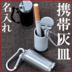誕生日プレゼント 男性 喫煙具 彼氏 お父さん 灰皿 おしゃれ ギフト 名入れ プレゼント シリンダー型携帯灰皿キーリング