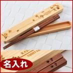 名入れ 和もよう 木製箸箱セット