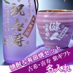 傘寿祝い 名入れ  ギフト 父 母 古希・喜寿祝いにおすすめ 本格芋焼酎 海童 春雲紫  900ml 有田焼 お祝い内金 紫 なごみカップセット