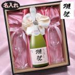 名入れ 日本酒 獺祭 だっさい 純米大吟醸 スパークリング45 720ml  シャンパングラス ラインストーン付きお祝い3点セット