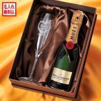 送料無料 バレンタインギフト  プレゼント モエ・エ・シャンドン 白 375ml &シャンパングラスお祝いセット