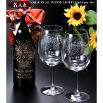 名入れ 名前入り-ドイツワイン ハーフボトル メタルチャーム付&グラス2点セット