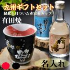 名前入り 焼酎カップ ギフト 酒 敬老の日