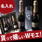 名入れ 酒 プレゼント Wモエ・エ・シャンドン ハーフボトル 375ml &シャンパングラスお祝いスペシャルセット