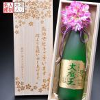 名入れ 焼酎 酒 父の日 プレゼント 魔王 芋焼酎 25度 720ml 白玉醸造 誕生日 還暦 古希 喜寿 上司へ 男性 桐箱入り