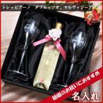 名入れ 結婚祝い ワイン ギフト 贈答 結婚 プレゼント  おすすめ 白ワイン ファルネーゼ 750ml  & SAVOYグラス2点セット