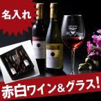 名入れ プレゼント ギフト 選べる 彼氏 彼女 男性 女性 誕生日 記念日 お洒落な欲張りセット 赤ワイン & 白ワイン & ワイングラス お一人様セット