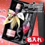 名入れ  ギフト プレゼント クリスマス 誕生日 彼女  女性 記念日  琉球グラス 国内生産 花弁 シャンパングラス モエハーフ ピンク セット