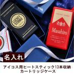 バレンタイン 喫煙具 男性 プレゼント 名入れ アイコス シガレットケース アイコス用ヒートスティック13本収納 カートリッジケース13 ブラック 日本製