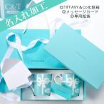 ティファニー ブルー ボックス - 名入れ ティファニー TIFFANY&Co マグカップ ブルーリボン ボックス ペア ギフト 誕生日 結婚祝い 洋食器 ギフト 正規品 クリスマス Xmas プレゼント