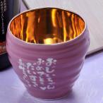 古希・喜寿・傘寿祝いに 有田焼 お祝い紫なごみカップ