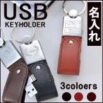 名入れ プレゼント USBメモリ スクウェアベルト革製キーリング
