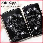 名入れ プレゼント ブラックZIPPOカップルペアセット Crystal of Love