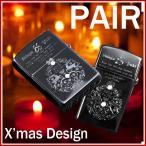 名入れ ペア プレゼント ブラックZIPPOカップルペアセット クリスマス限定デザイン