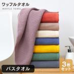 ショッピングタオル タオル バスタオル 3枚セット 大判サイズ デザインワッフル 吸水性抜群