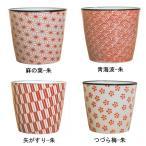 和食器 印判 蕎麦猪口 朱 おしゃれな陶器の湯飲み 湯呑み そば 陶器 日本製