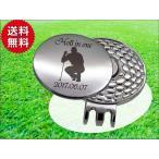 ゴルフ マーカー オリジナル 名入れ 刻印 ボール柄クリップ・シンプルマーカー