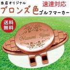 ゴルフ マーカー オリジナル 名入れ 刻印 フレーム