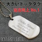 ドッグ タグ ネックレス IDタグ 認識票 オリジナル 大きいドッグタグ