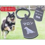 ドッグ タグ型 Lサイズ 犬用 迷子札 オリジナル刻印!