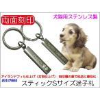 スティック型 Sサイズ 犬猫用 迷子札 オリジナル刻印!