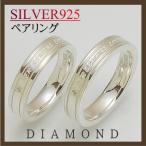ショッピングペアリング ペアリング アクセサリー 刻印 シルバー925 ダイヤモンドペアリング 送料無料