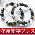 梵字ブレス 守り本尊 干支 守護梵字  パワーストーン 天然石 お守り 数珠 タイガーアイ オニキス