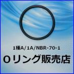 Oリング 1種A JASO-1018 (1A-JASO) 桜シール