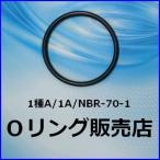 Oリング 1A P5(1種A P-5)1個/ニトリルゴム NBR-70-1 オーリング(線径1.9mm×内径4.8mm)【桜シール Oリング】*メール便(要選択)300円