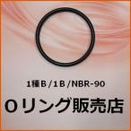 Oリング 1B P8(1種B P-8)1個/ニトリルゴム NBR-90オーリング(線径1.9mm×内径7.8mm)【桜シール Oリング】*メール便(要選択)300円