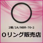 Oリング 2A S42(2種 S-42)1個/ニトリルゴム NBR-70-2 オーリング(線径2.0mm×内径41.5mm)【桜シール Oリング】*メール便(要選択)300円