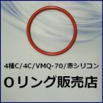 Oリング 4種C JASO-1004 (4C-JASO) 桜シール