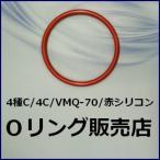 Oリング 4C P16(4種C P-16)1個/赤色シリコン VMQ-70 オーリング(線径2.4mm×内径15.8mm)【桜シール Oリング】*メール便(要選択)300円