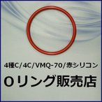 Oリング 4C SS065(4種C SS-065)1個/赤色シリコン VMQ-70 オーリング(線径1.0mm×内径6.5mm)【桜シール Oリング】*メール便(要選択)300円