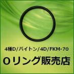 Oリング 4D P14(4種D P-14)1個/フッ素ゴム FKM-70 オーリング(線径2.4mm×内径13.8mm)【桜シール Oリング】*メール便(要選択)300円