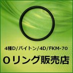 Oリング 4D P9(4種D P-9)1個/フッ素ゴム FKM-70 オーリング(線径1.9mm×内径8.8mm)【桜シール Oリング】*メール便(要選択)300円